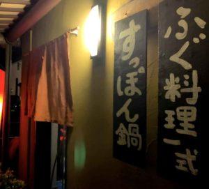 福井県坂井市春江町のすっぽん料理専門店
