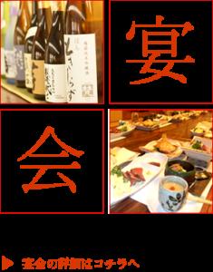 坂井市春江町での法事・クラス会・会合各種ご宴会なら樽