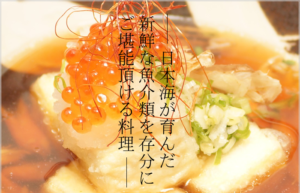 日本海が育んだ新鮮な魚介類を存分にご堪能いただける料理
