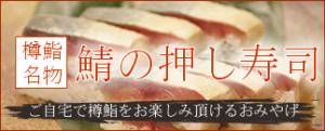 鯖の押し寿司 バッテラなら樽