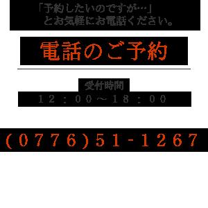 お電話でのご予約は(0776)51-1267