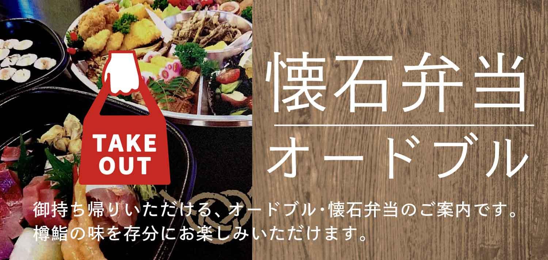 オードブル/懐石弁当のテイクアウト・お弁当・仕出しなら樽鮨