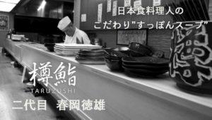 日本食料理人のこだわりスッポンスープ