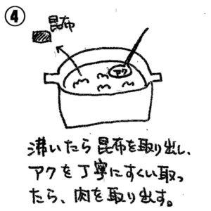 すっぽんバーベキューの美味しい食べ方4すっぽんバーベキューの美味しい食べ方4