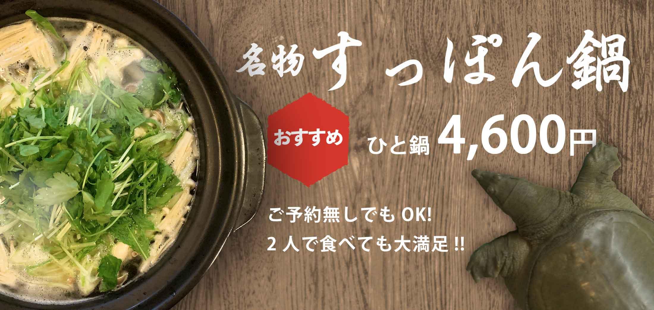 樽鮨名物すっぽん鍋